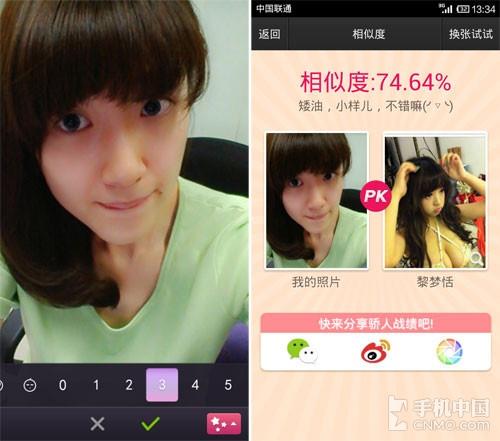 PK明星谁最像 百变大咖手机中国真人秀